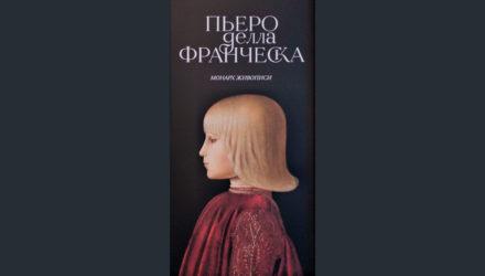 Пьеро делла Франческа приехал в Санкт-Петербург