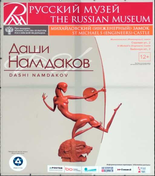Выставка Даши Намдакова в СПб. Путь мастера